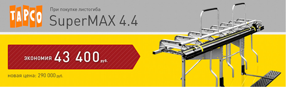 Снижение цены на листогиб TAPCO SUPERMAX 4,4 метра